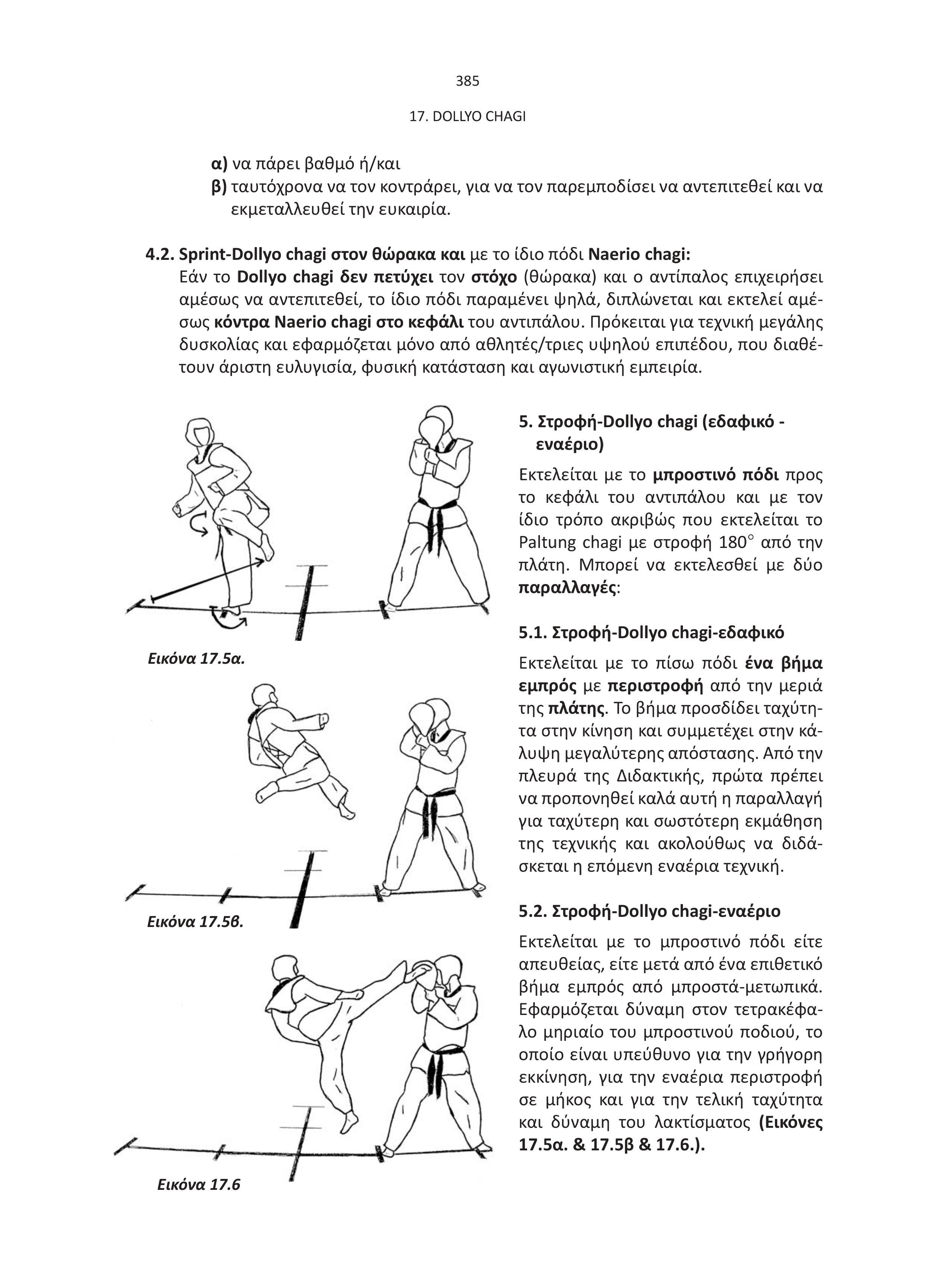 selida-vivlio-taekwondo-olympiako-athlima