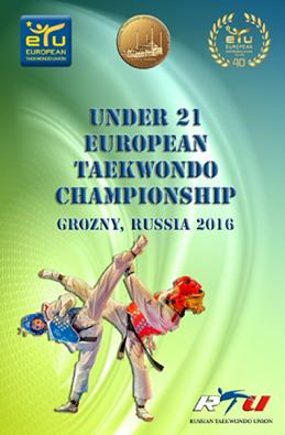 european champ 2016 u21 rus9