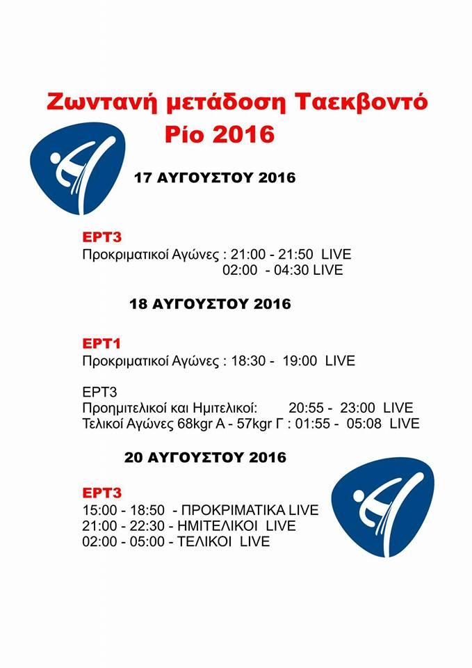 taekwondo rio 2016 ert